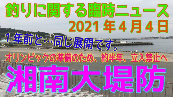 深神高広の釣りに関するニュース(湘南大堤防)2021/4/4