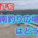 4月下旬の碧南つり広場 海釣り公園