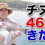 熟年夫婦が船釣りデビュー!!いきなり大物チヌ46cmを釣り上げる!船上海鮮バーベキューおよび釣りの先生つき(笑)