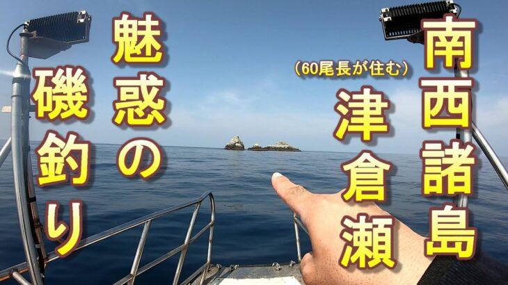 南西諸島 津倉瀬での魅惑の磯釣り 【60尾長を追え】