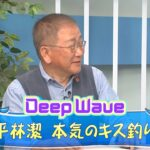 第92回 DeepWave 平林さんに訊く! 本気の船キス釣り
