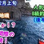 【東伊豆】人気磯のB級釣り座でウキフカセ(後半戦)【2021年2月上旬】