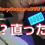 KOHの海釣り By TeamCarpGettersDVD Vol.347