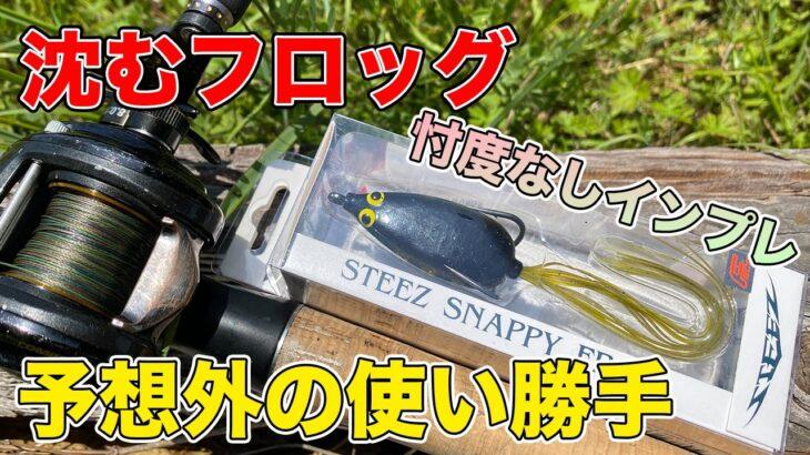 【バス釣り】スナッピーフロッグ(STEEZの沈むカエル)のインプレ!!使い方やアクション方法を検討してみた結果・・・【DAIWA】【タックルセッティング】