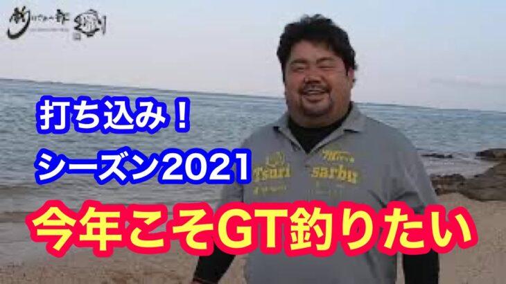 Vol.354 大物釣りの実績ポイントで釣りしたら○○○だった!#1【タマン】【GT】