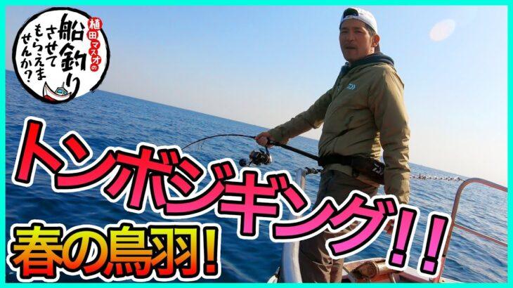 トンジギ! in 鳥羽@Jerk忠丸 1/3