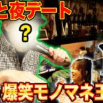 【ママと夜デート】佐賀の有名人!あのモノマネ王のお店を貸し切ってみた!【はなわ夫婦】【モノマネ】【トップガン】【とし みうら】
