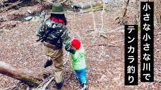 家族で渓流釣りテンカラ|ヤマメ・イワナ解禁しました|2021年3月