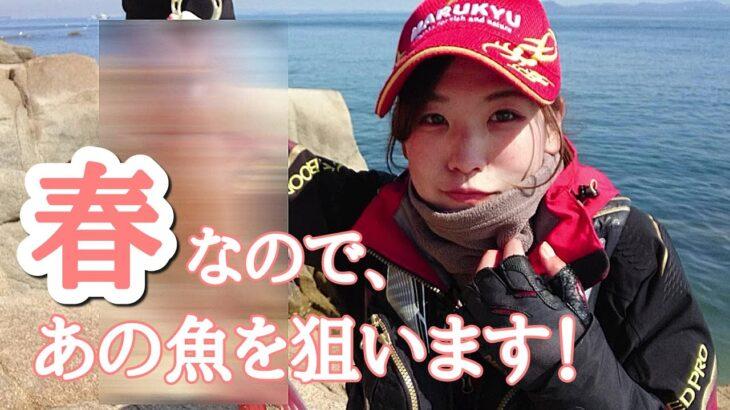 【フカセ釣り】春なので磯から真鯛を狙ってみます!