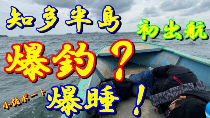 【釣り】春の釣り!知多半島で船で釣りにいったら・・・釣果は期待しないでねw