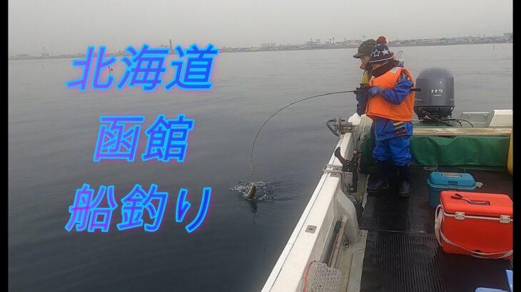 函館、船釣り体験(後編)