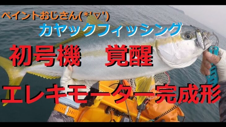 カヤックフィッシング 釣り 艤装 エレキモーター 初号機覚醒