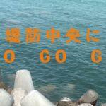福島県いわき市久之浜港 海釣り(声無し動画) 散歩動画で釣り場ポイント、風景、釣った事のある魚紹介 餌投げ釣り、メバリングの参考にしてね