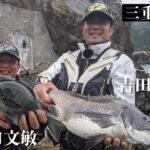 大型チヌ&マダイ連発!尾鷲磯のフカセ釣り