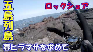 五島列島 上五島 沖磯 ヒラマサ ヒラスズキ 青物 ロックショア 磯釣り 根魚 長崎県 平戸 あじか磯釣りセンター にて 釣り してきました。