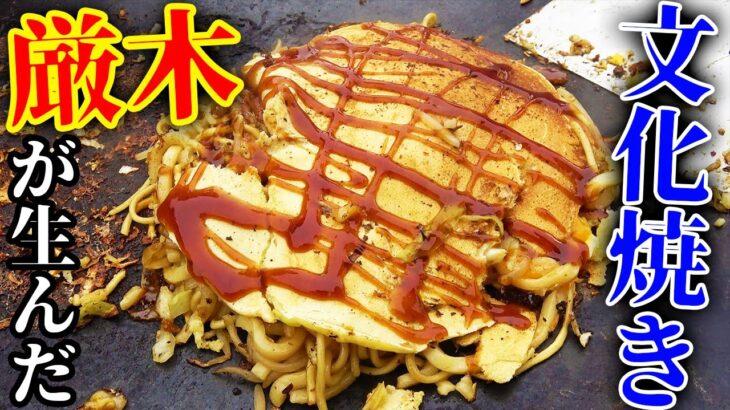佐賀県発祥の謎の食べ物「文化焼き」を作ってみた!