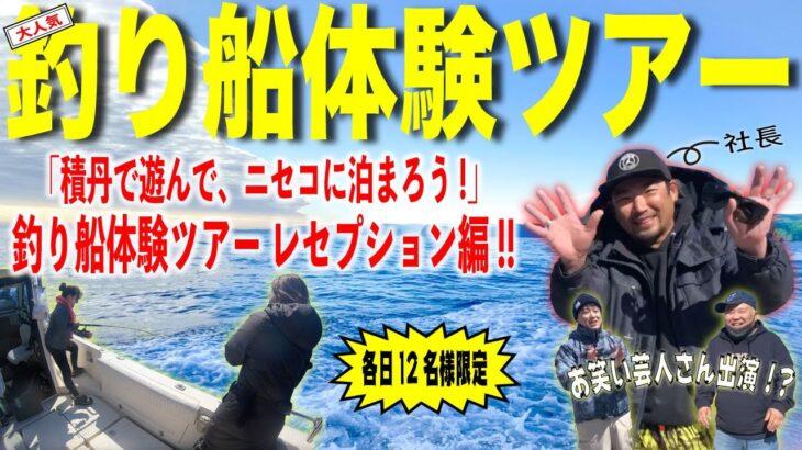 【大人気宿泊プラン】船釣り体験ツアー!積丹で遊んで、ニセコに泊まろう!!