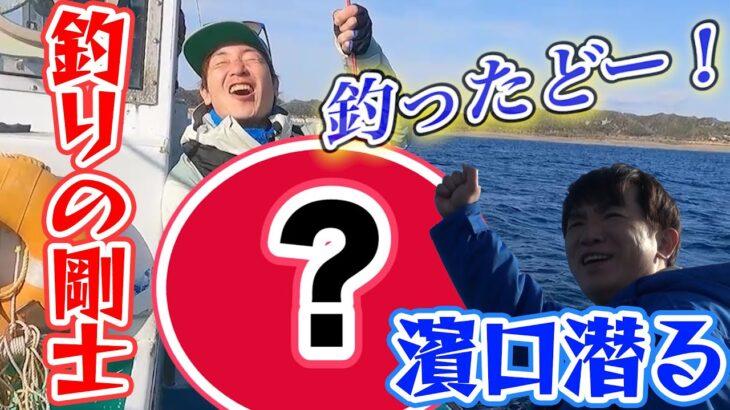 【船釣り】釣るの剛士 本領発揮!!  まさかの大物?