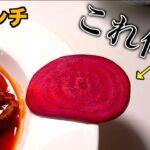 気になる食物で真っ赤なボルシチ作ってみた!