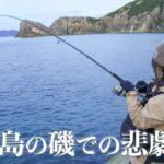 【上五島】磯釣りでの悲劇…上五島まで来てまさかの…しかし、出発ギリギリでヤエン釣り!