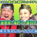 素人ソルト部が遂に海釣りをレクチャー⁉企画当選者様に海釣りの面白さ伝えます【東京湾メバル・カサゴ編】