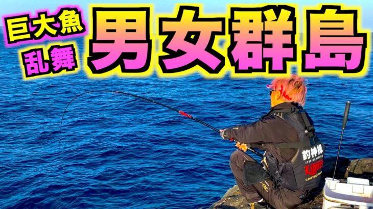 男女群島の名礁でロマンを求めて大物を狙う!【次回予告あり】