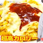 釣りよか飯史上1番美味い超高カロリーキムチ炒飯爆誕!!