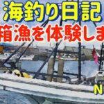 【焼尻島の海釣り】タコ箱漁を体験しました【海釣り日記11】
