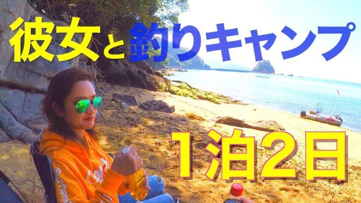 【2馬力ボート】釣り初心者の彼女と釣りキャンプ!1泊2日離島でのテント泊が最高すぎた…【DAY1】