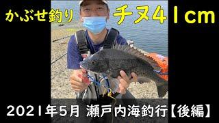 2021年5月 瀬戸内海釣行【後編】(チヌ41cm)