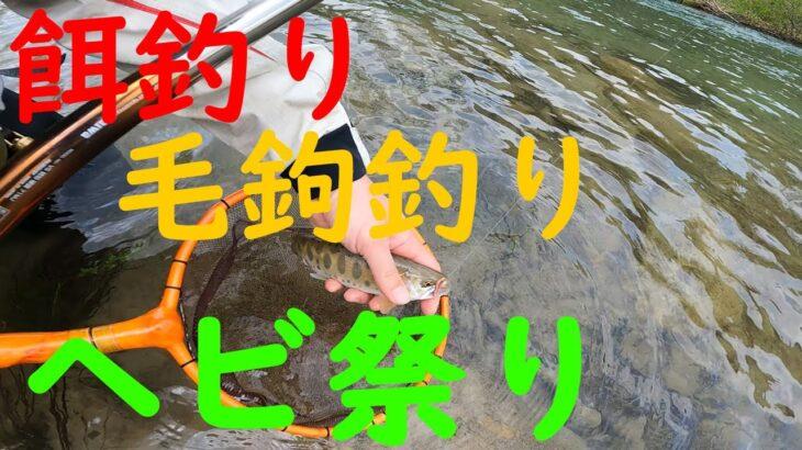【渓流】釣りっちゃの釣り名人・渓流釣り(#3)・餌釣り・テンカラ釣り