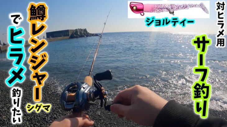 ⚫️75【釣り】ヒラメを釣りたい!鱒レンジャーで!! #釣り#鱒レンジャー #アウトドア #キャンプ