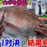 【海釣り】大きな真鯛がカギを握る!?相模湾沖での真剣ガチ釣り対決・運命の結果発表!!パンチさんも熱く見届けます!!@ウノ山本とパンチ佐藤の今日もどこかでDYNAMITE!!