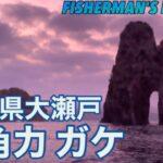 【グレ釣り】デカバンを狙え!大角力のガケでグレ釣り!【磯釣り】Fishing for opaleyes in Nagasaki Japan.