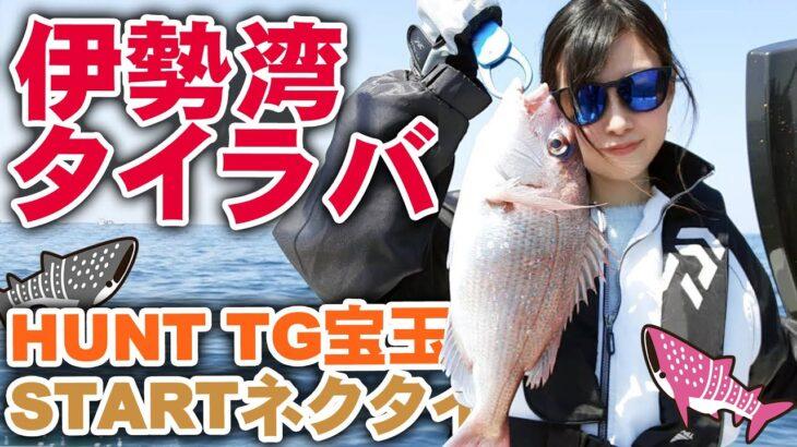 初心者船釣り【伊勢湾タイラバ】HUNTのTG宝玉とSTARTで乗っ込み真鯛を狙う