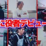 メンバー6人が渾身の演技でMV撮影に出てみた!