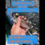 【TSUTSUGYM釣り部】釣果もバッチリ!第1回乗合船で海釣り🎣 produce byフィッシュネス🐡