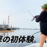 【釣りガールVlog】全力で大物を狙うキャスティングゲーム@鹿島港一瀬丸