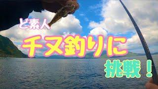 【海釣り】ど素人がチヌ釣りに挑戦!ほぼ準備編