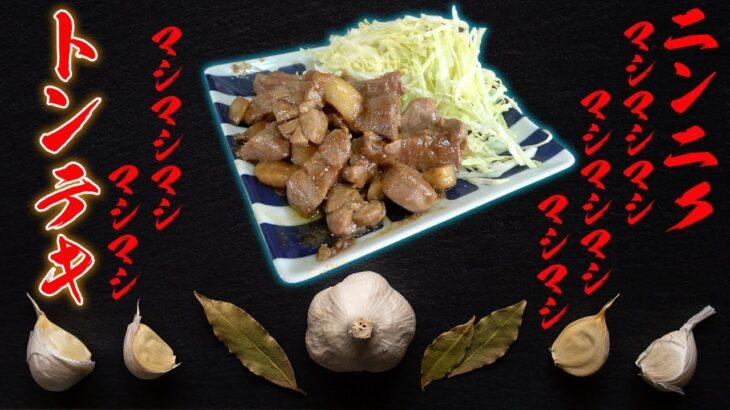 大量のニンニクが入ったトンテキを食べてスタミナをつけよう!