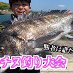 チヌが釣れるまで終わりません!【黒鯛/フカセ釣り】