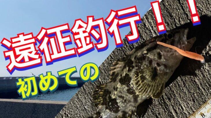【海釣り】初めての遠征釣行・・!!久しぶりのアタリに大興奮!!!!