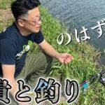 【大鯉釣りロマンを求めて】兄弟釣りピクニックのはずが、まさかの事態に…【兄弟釣り】