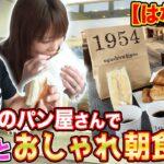 【はなわ家の朝ごはん】佐賀の超行列店!美味しいパンでおしゃれに朝ごはん!【はなわ夫婦】【佐賀グルメ】【パン屋さん】【くすくす】【大行列】