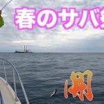 「船釣り」魚康丸出港!春のサバ祭りに遭遇!