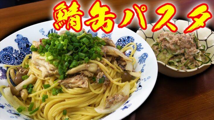 余った鯖缶で作るヘルシー和風パスタ!
