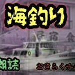 【怪談朗読】『海釣り』(おきらくチャンネル)