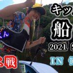 片倉ダムでバス釣り 釣りキッズがパパに挑む 船王 第二戦 リベンジなるか?!