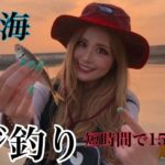 日本海で爆釣り!アジ釣りしたら短時間で15匹くらい釣れた。秋田県にかほ市・秋田市で海釣り