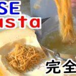完全栄養食 BASEパスタの味が・・・